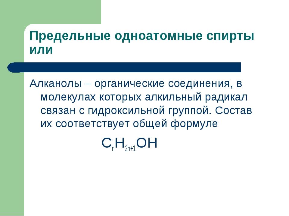 Предельные одноатомные спирты или Алканолы – органические соединения, в молек...