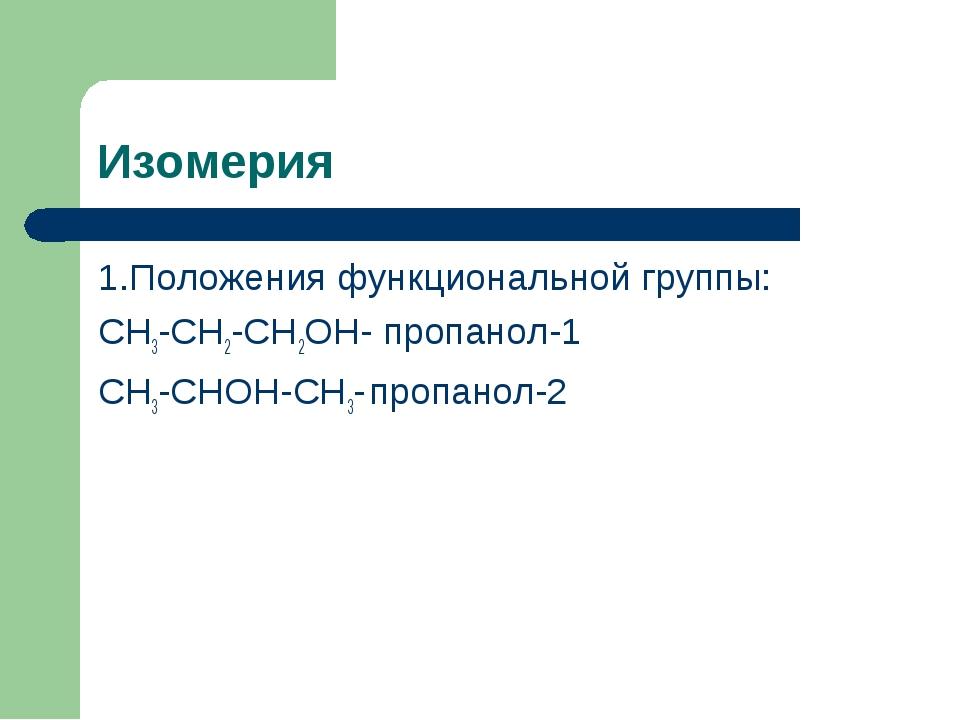 Изомерия 1.Положения функциональной группы: СН3-СН2-СН2ОН- пропанол-1 СН3-СНО...