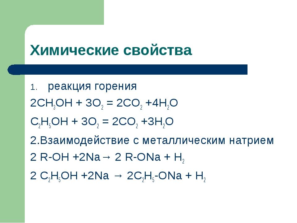 Химические свойства реакция горения 2СН3ОН + 3О2 = 2СО2 +4Н2О С2Н5ОН + 3О2 =...