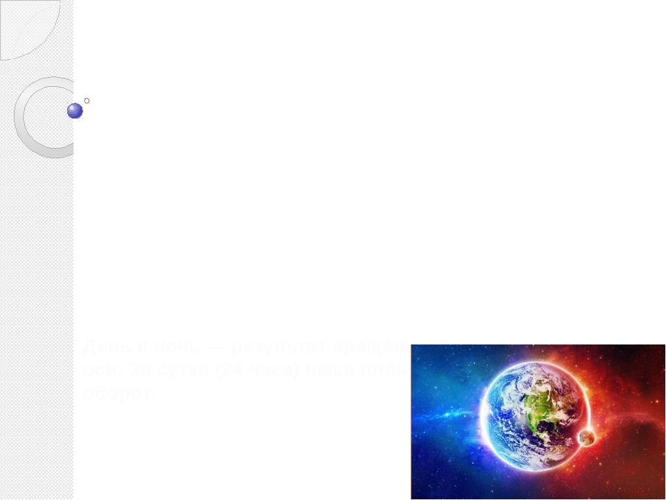 День и ночь — результат вращения Земли вокруг своей оси. За сутки (24 часа) н...