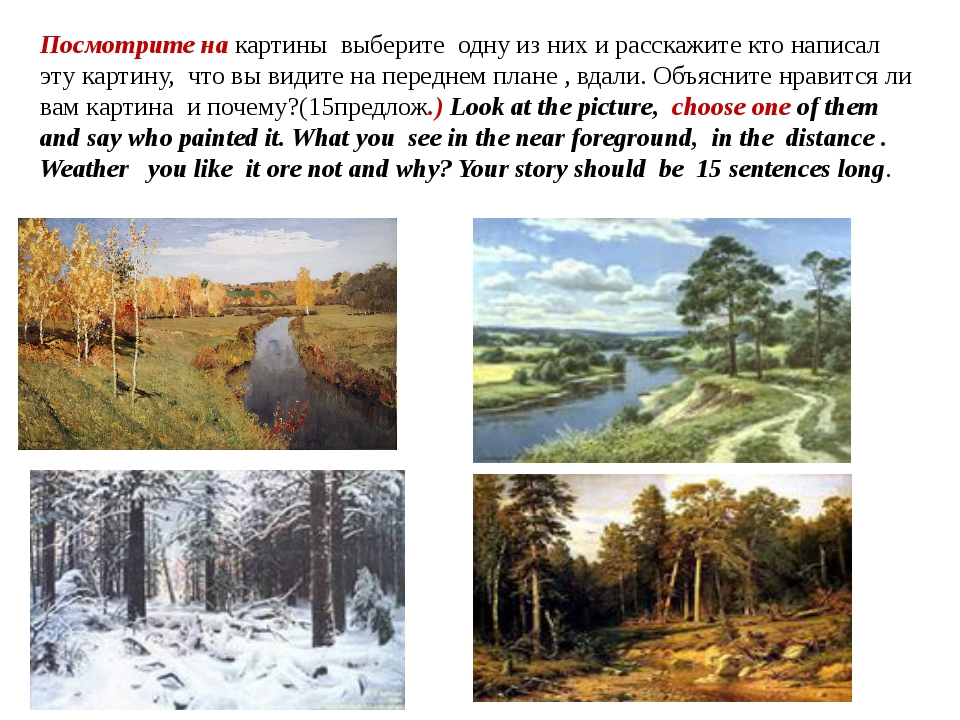 Посмотрите на картины выберите одну из них и расскажите кто написал эту карти...
