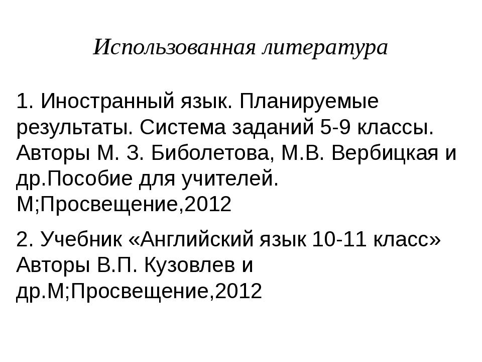 Использованная литература 1. Иностранный язык. Планируемые результаты. Систем...