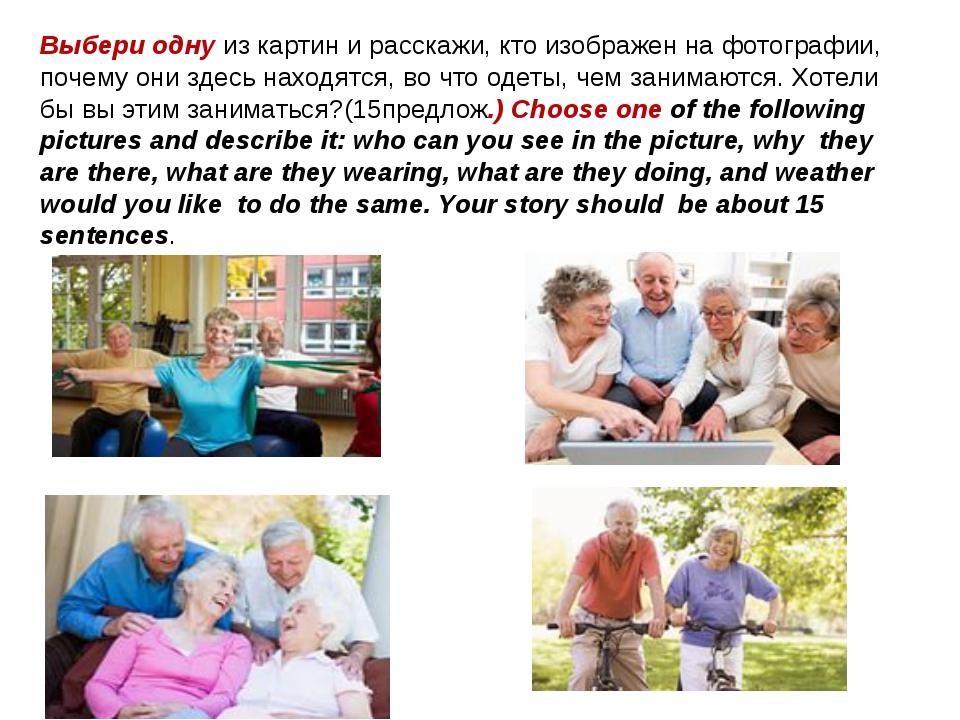 Выбери одну из картин и расскажи, кто изображен на фотографии, почему они зде...