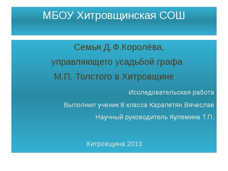 МБОУ Хитровщинская СОШ Семья Д.Ф.Королёва,  управляющего усадьбой графа М.П....