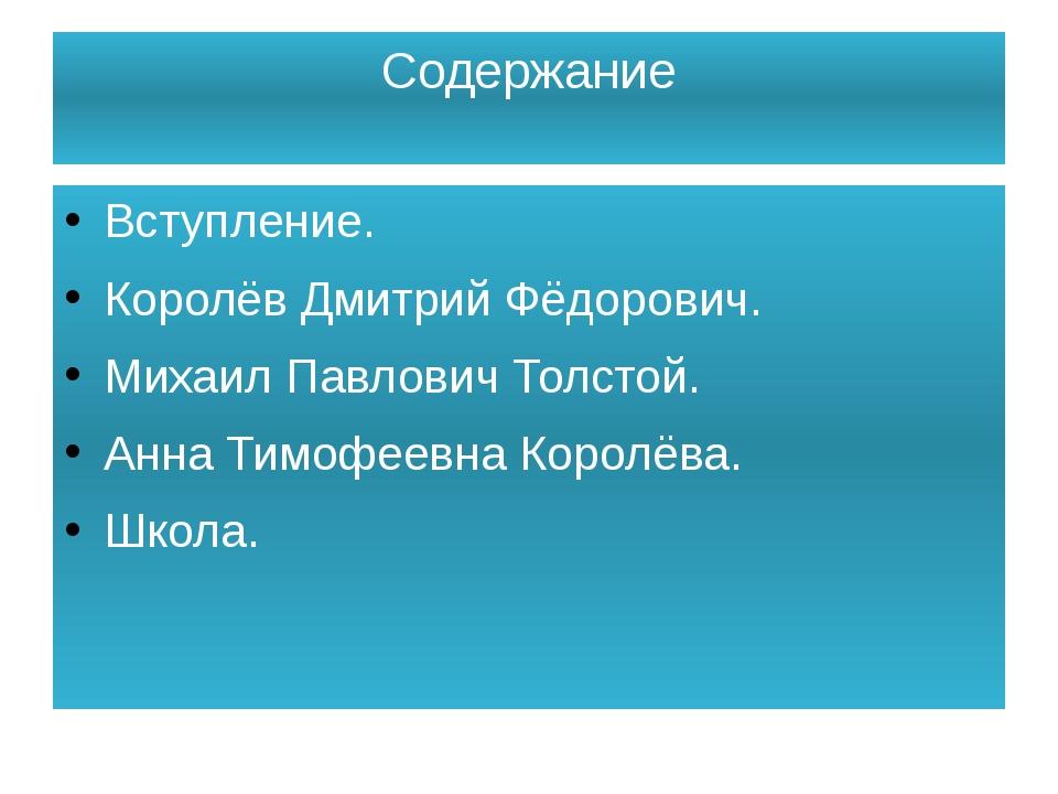Содержание Вступление. Королёв Дмитрий Фёдорович. Михаил Павлович Толстой. Ан...