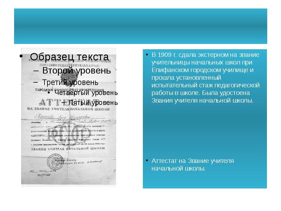 В 1909 г. сдала экстерном на звание учительницы начальных школ при Епифанско...