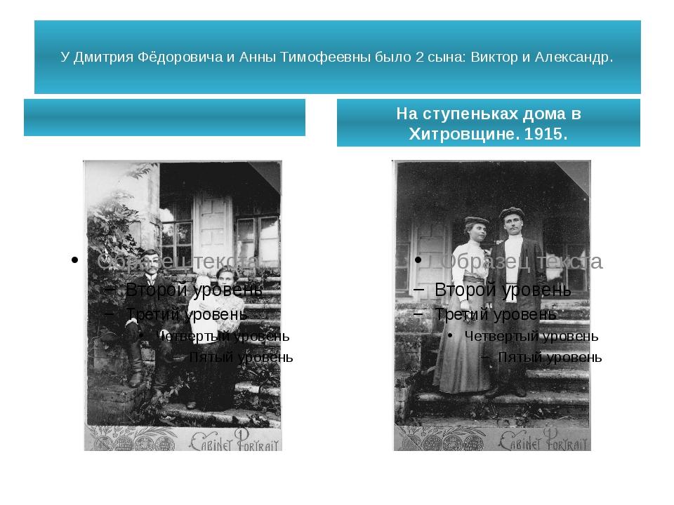 У Дмитрия Фёдоровича и Анны Тимофеевны было 2 сына: Виктор и Александр. С сы...