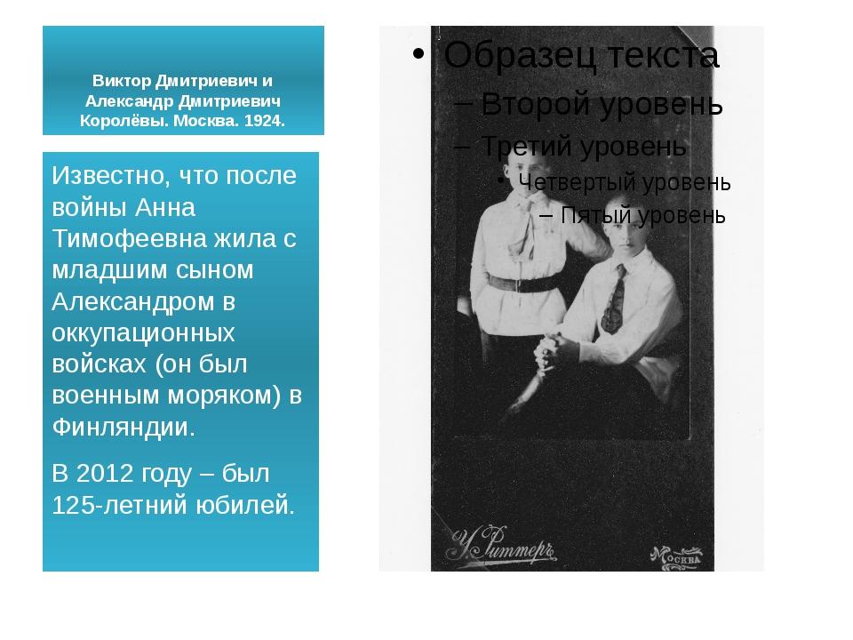 Виктор Дмитриевич и Александр Дмитриевич Королёвы. Москва. 1924. Известно, чт...