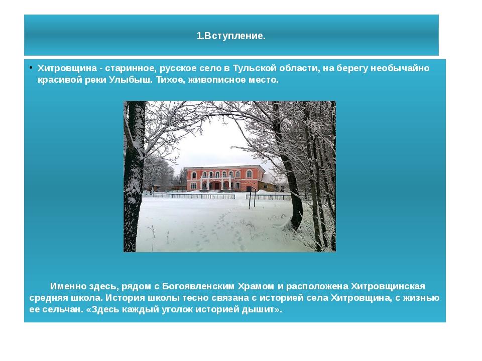 1.Вступление. Хитровщина - старинное, русское село в Тульской области, на бе...