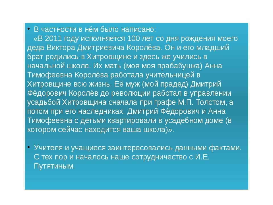В частности в нём было написано: «В 2011 году исполняется 100 лет со дня рожд...