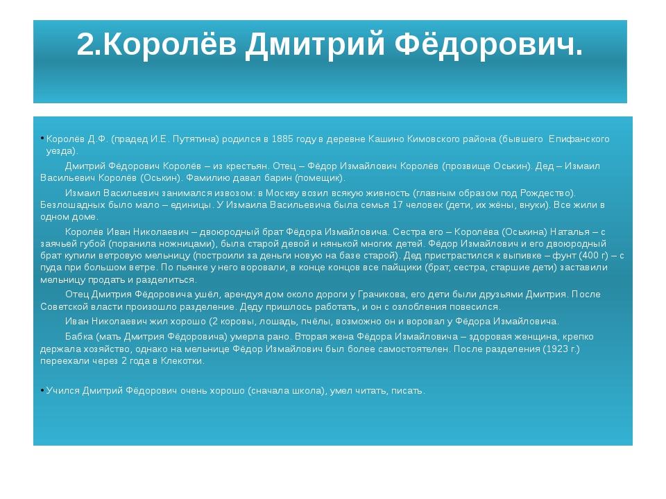 2.Королёв Дмитрий Фёдорович. Королёв Д.Ф. (прадед И.Е. Путятина) родился в 18...