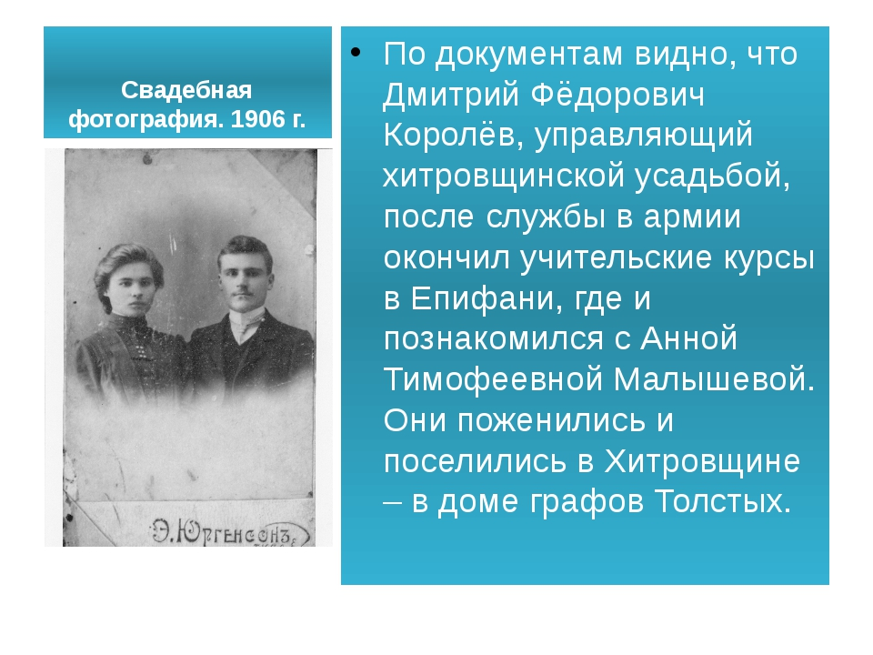 Свадебная фотография. 1906 г. По документам видно, что Дмитрий Фёдорович Коро...