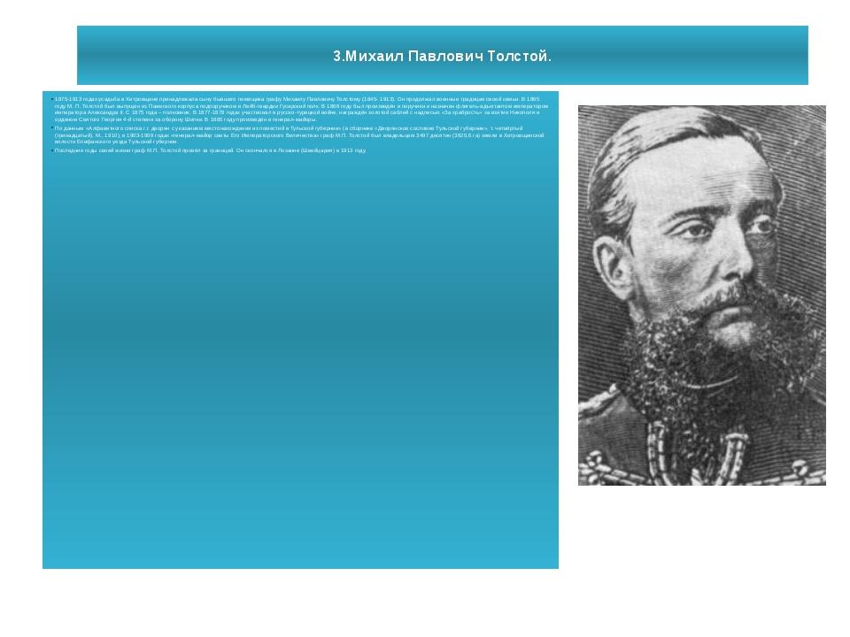 3.Михаил Павлович Толстой. 1875-1913 годах усадьба в Хитровщине принадлежала...