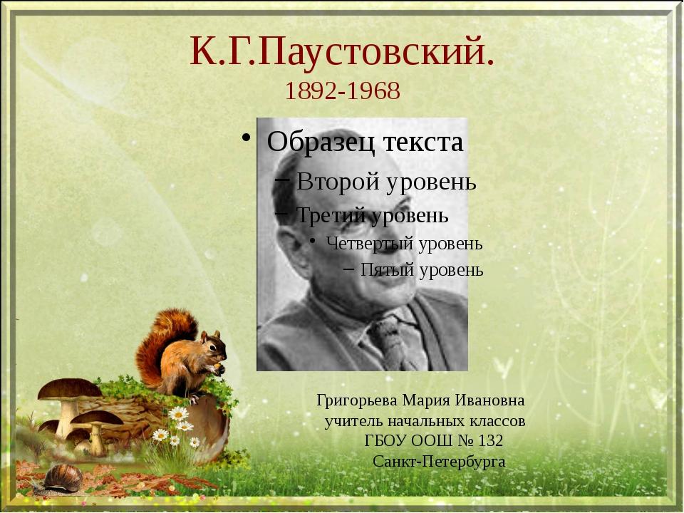 К.Г.Паустовский. 1892-1968 Григорьева Мария Ивановна учитель начальных классо...