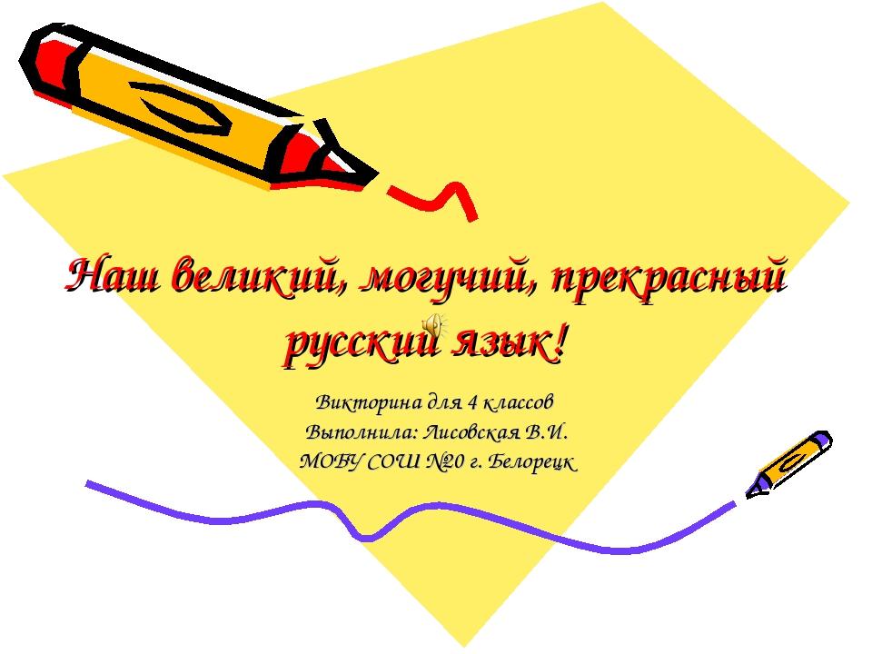 Наш великий, могучий, прекрасный русский язык! Викторина для 4 классов Выполн...