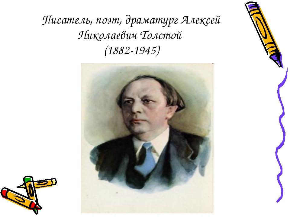 Писатель, поэт, драматург Алексей Николаевич Толстой (1882-1945)