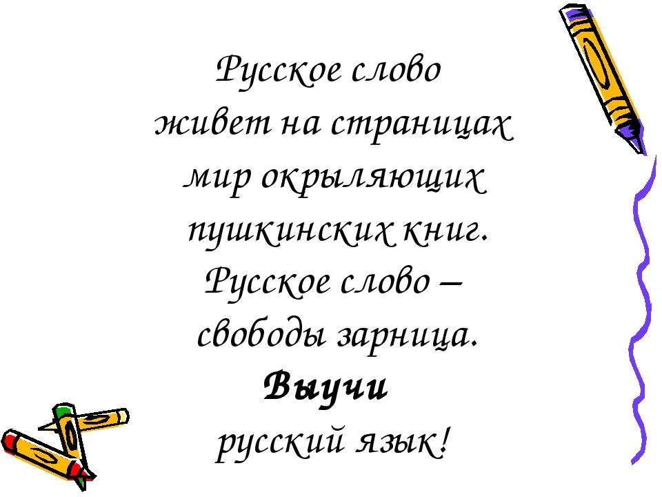 Русское слово живет на страницах мир окрыляющих пушкинских книг. Русское слов...