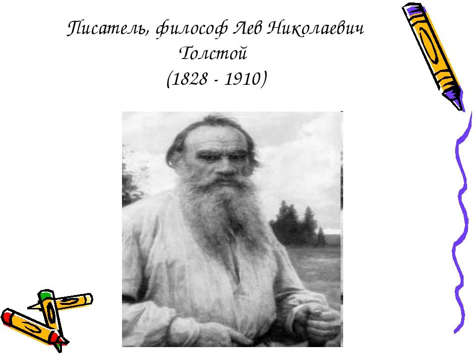 Писатель, философ Лев Николаевич Толстой (1828 - 1910)