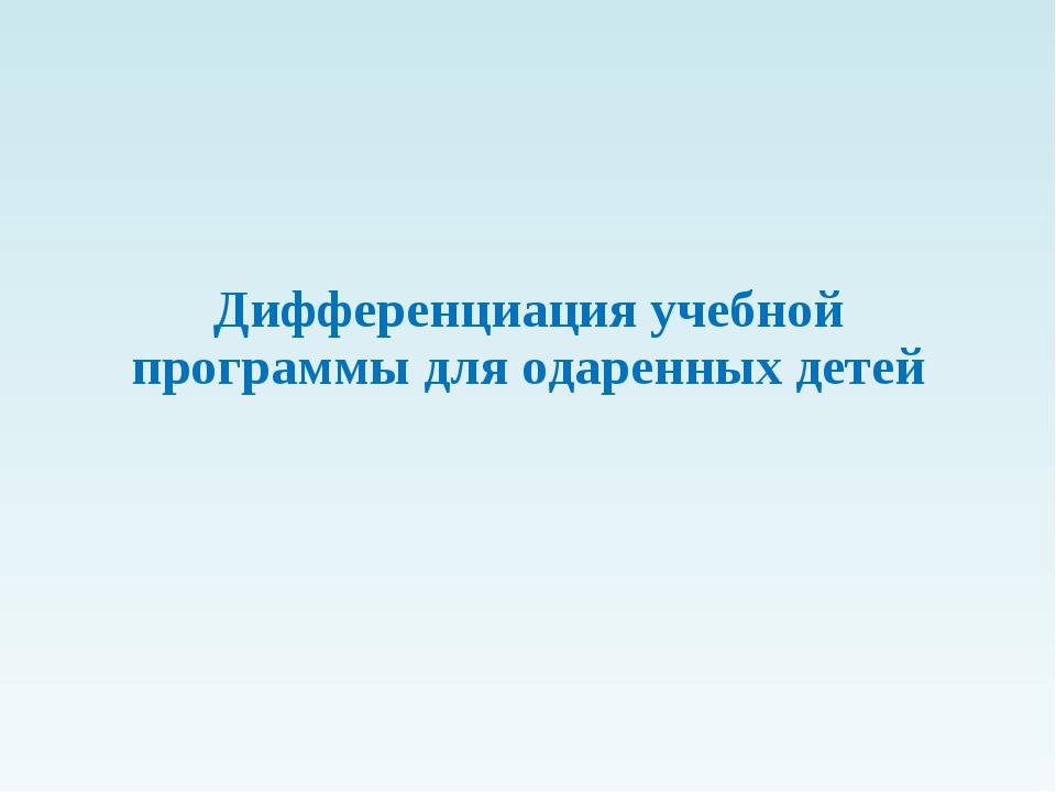 Дифференциация учебной программы для одаренных детей