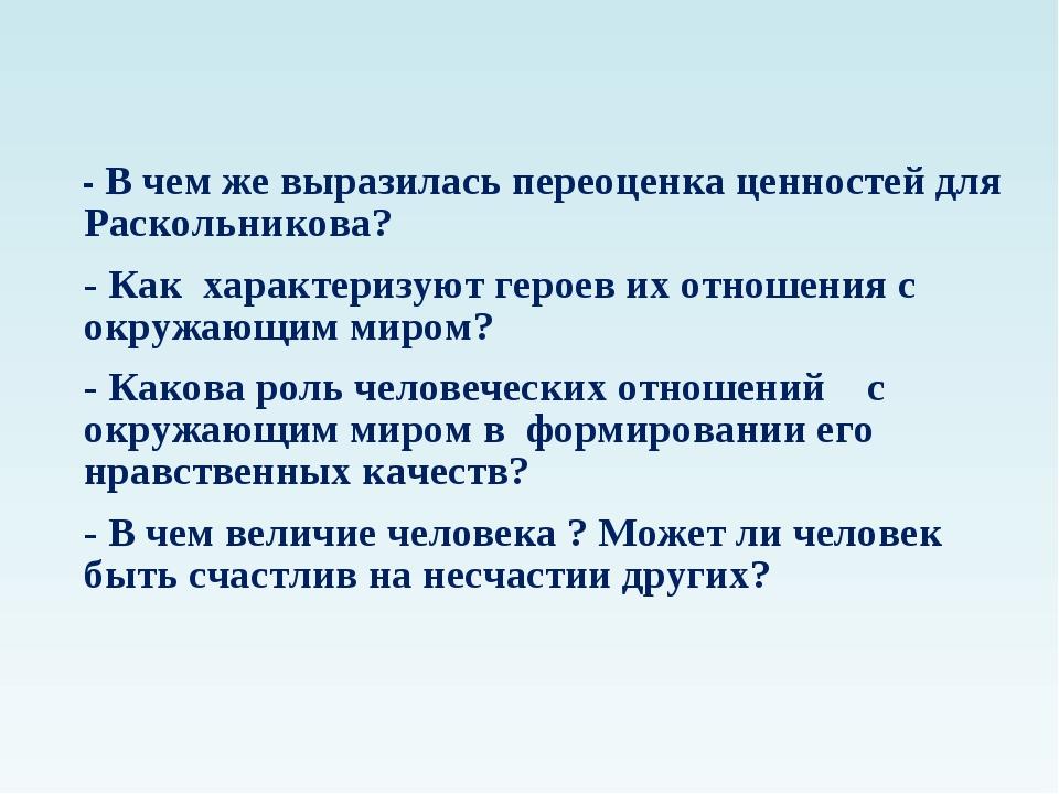 - В чем же выразилась переоценка ценностей для Раскольникова? - Как характер...