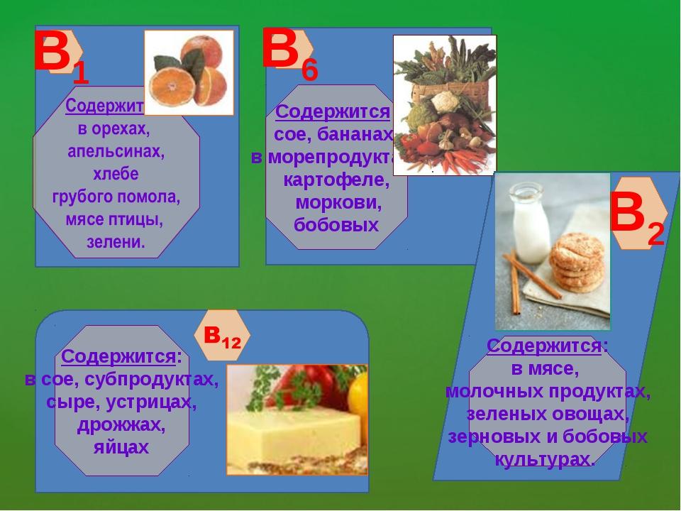 B1 B6 Содержится: сое, бананах, в морепродуктах, картофеле, моркови, бобовых...