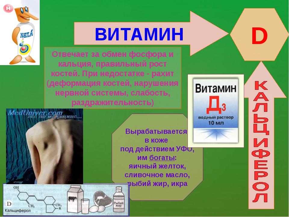 ВИТАМИН D Отвечает за обмен фосфора и кальция, правильный рост костей. При не...