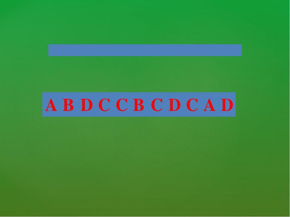 АВDCCBCDCAD