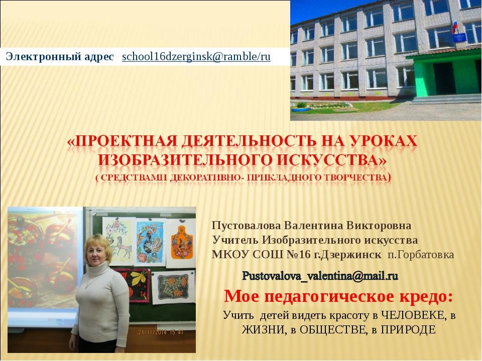 Пустовалова Валентина Викторовна Учитель Изобразительного искусства МКОУ СОШ...