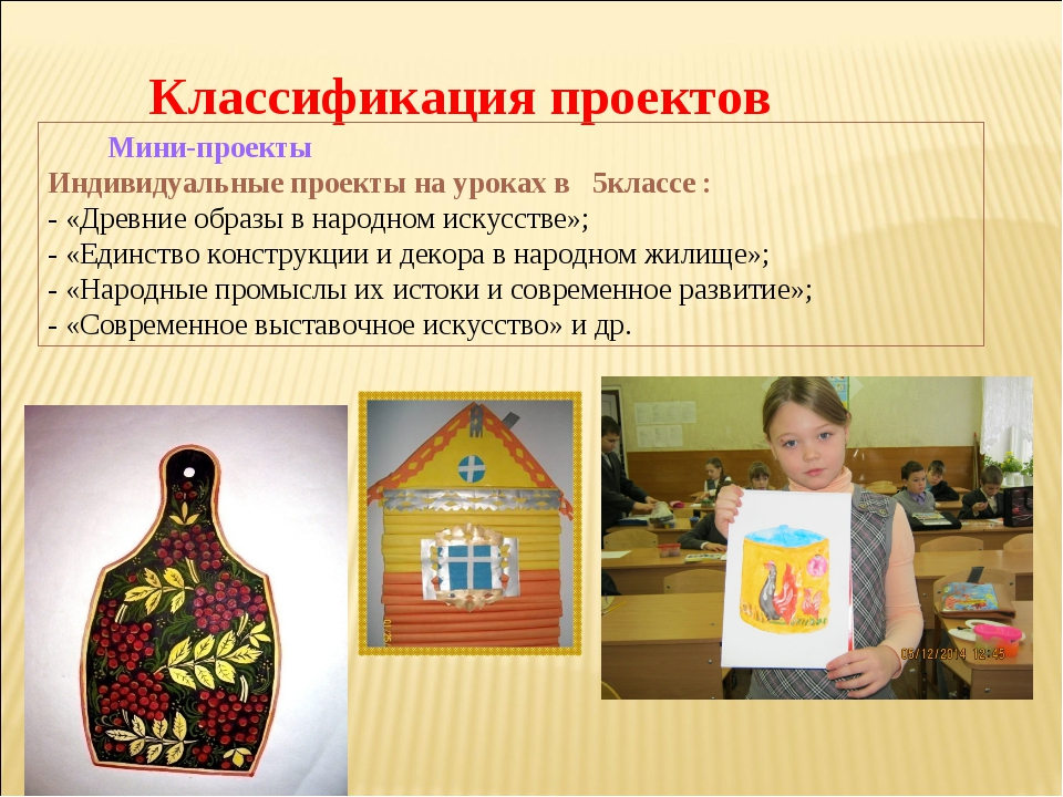 Классификация проектов Мини-проекты Индивидуальные проекты на уроках...