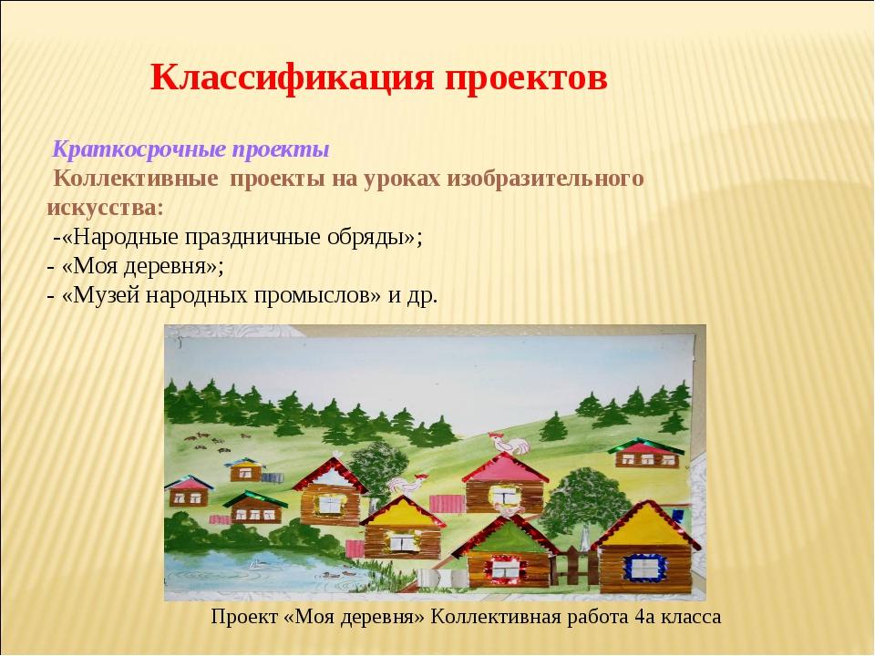Краткосрочные проекты Коллективные проекты на уроках изобразительного иску...