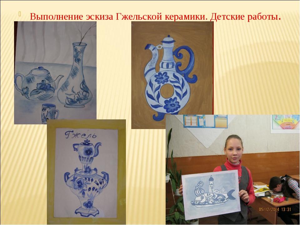 Выполнение эскиза Гжельской керамики. Детские работы.