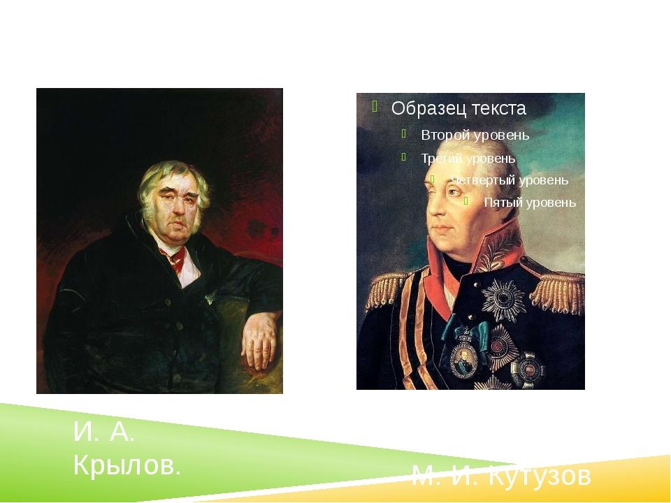 Флегматик М. И. Кутузов И. А. Крылов.