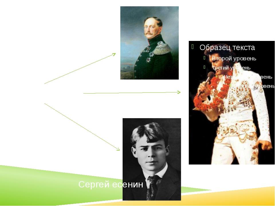 Меланхолик Сергей есенин Элвис пресли Николай первый