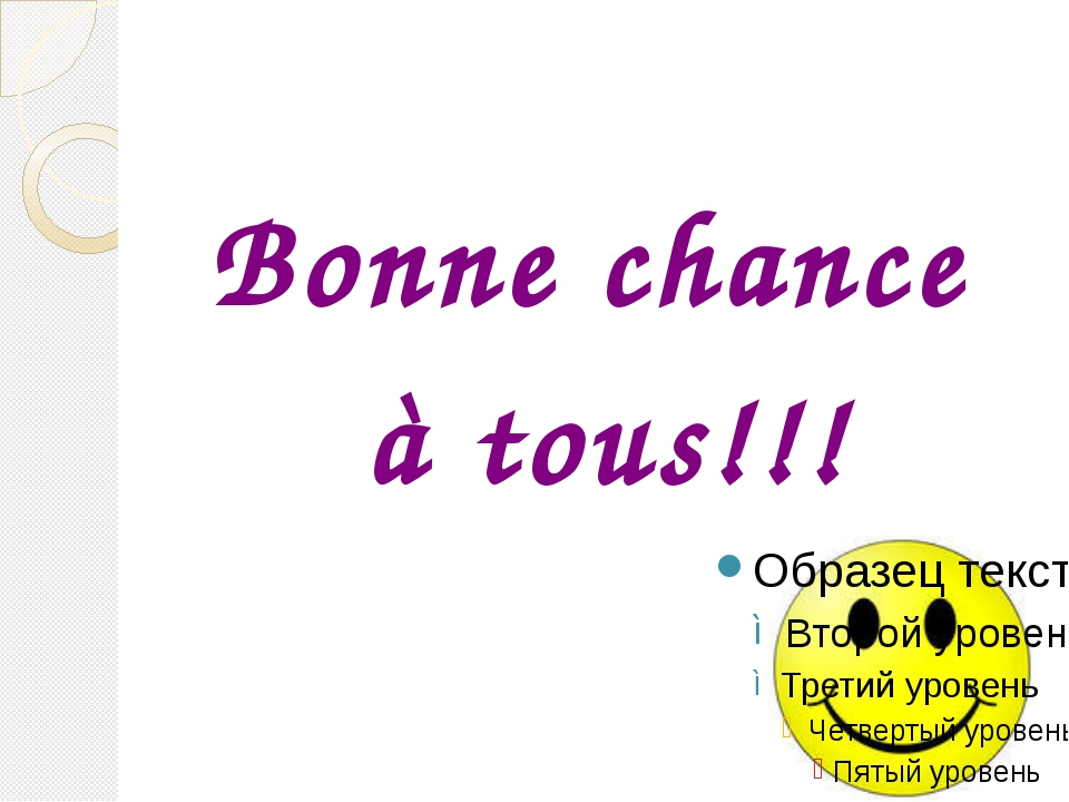 Bonne chance à tous!!!
