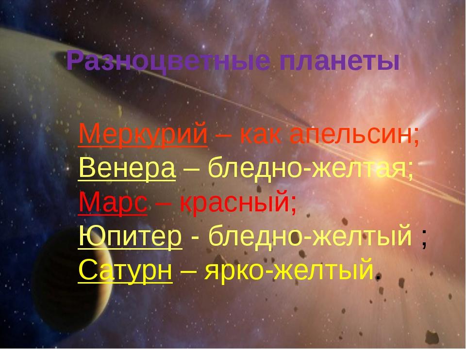 Разноцветные планеты Меркурий – как апельсин; Венера – бледно-желтая; Марс –...