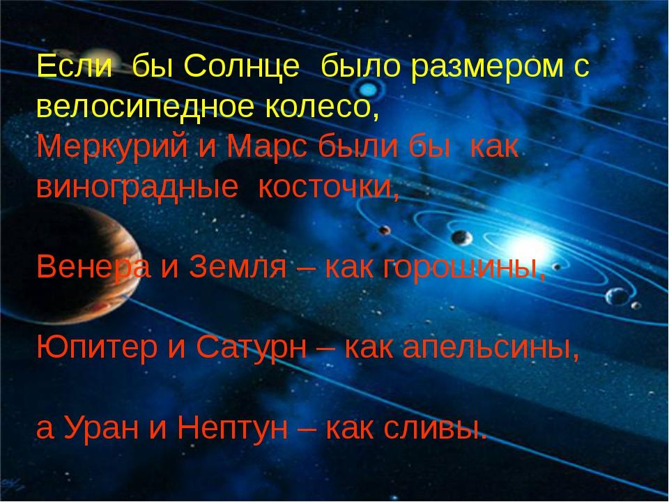 Если бы Солнце было размером с велосипедное колесо, Меркурий и Марс были бы...