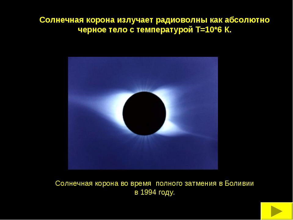 Солнечная корона излучает радиоволны как абсолютно черное тело с температурой...
