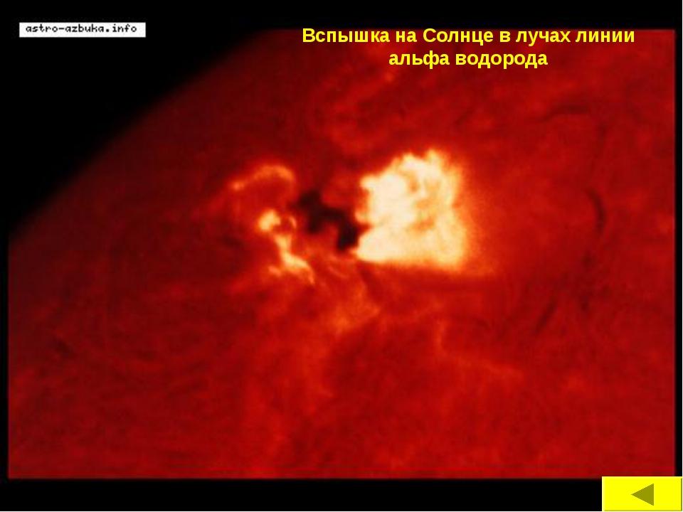 Вспышка на Солнце в лучах линии альфа водорода
