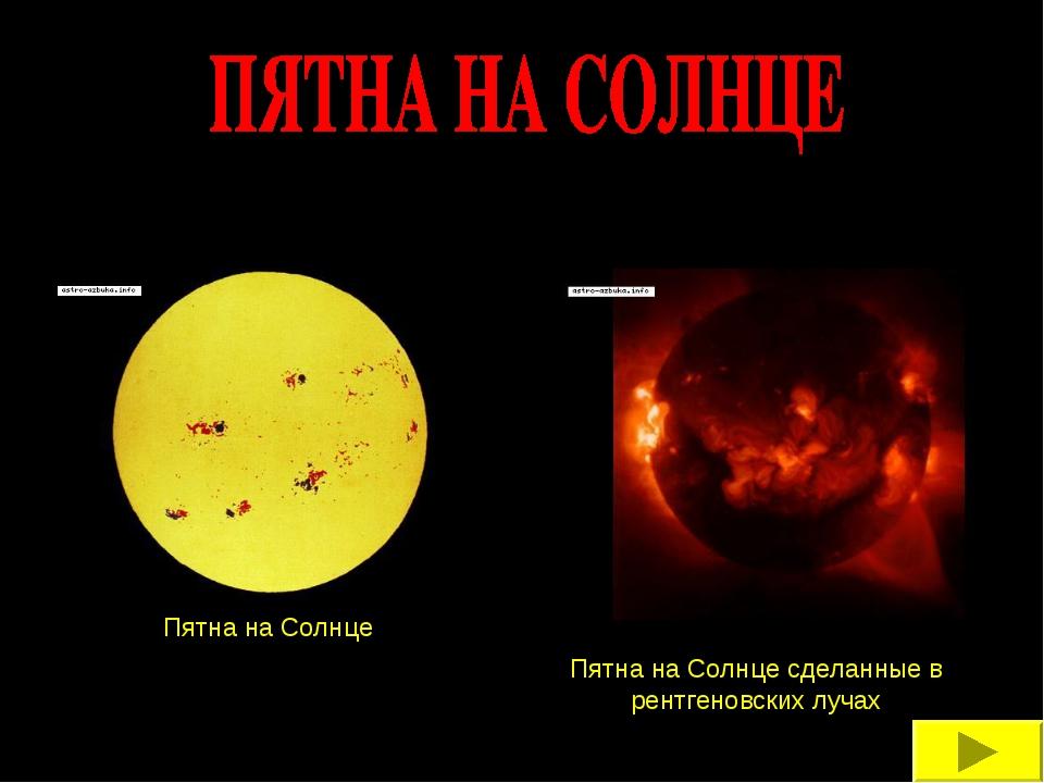 Пятна на Солнце Пятна на Солнце сделанные в рентгеновских лучах
