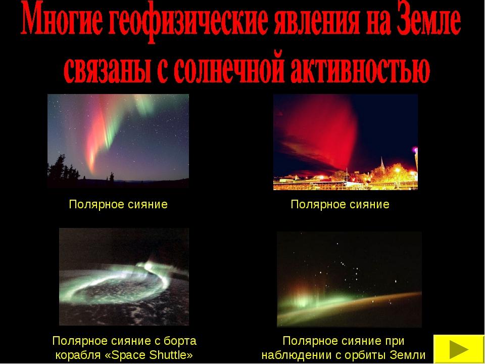 Полярное сияние Полярное сияние Полярное сияние при наблюдении с орбиты Земли...