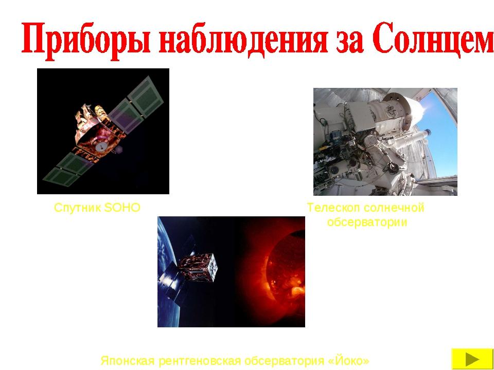 Японская рентгеновская обсерватория «Йоко» Телескоп солнечной обсерватории Сп...