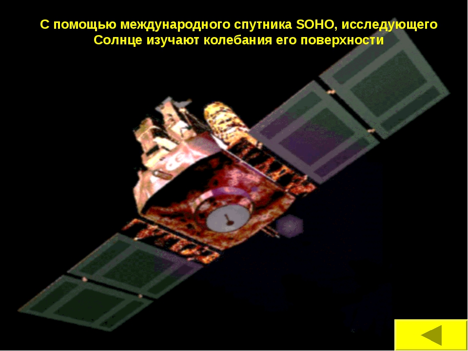 С помощью международного спутника SOHO, исследующего Солнце изучают колебания...