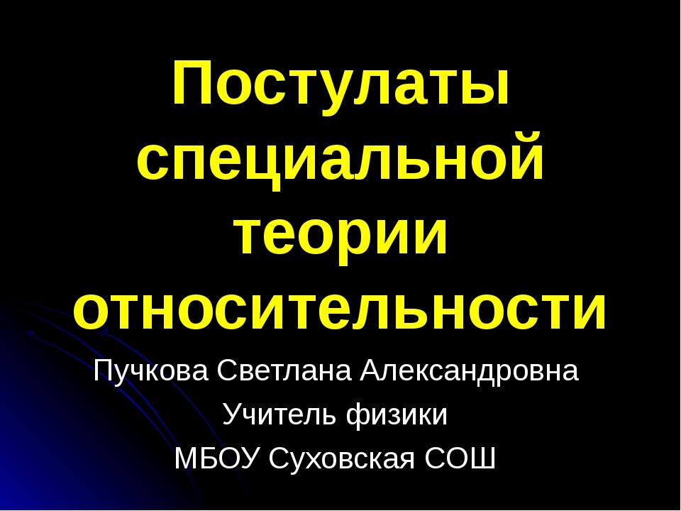Постулаты специальной теории относительности Пучкова Светлана Александровна У...
