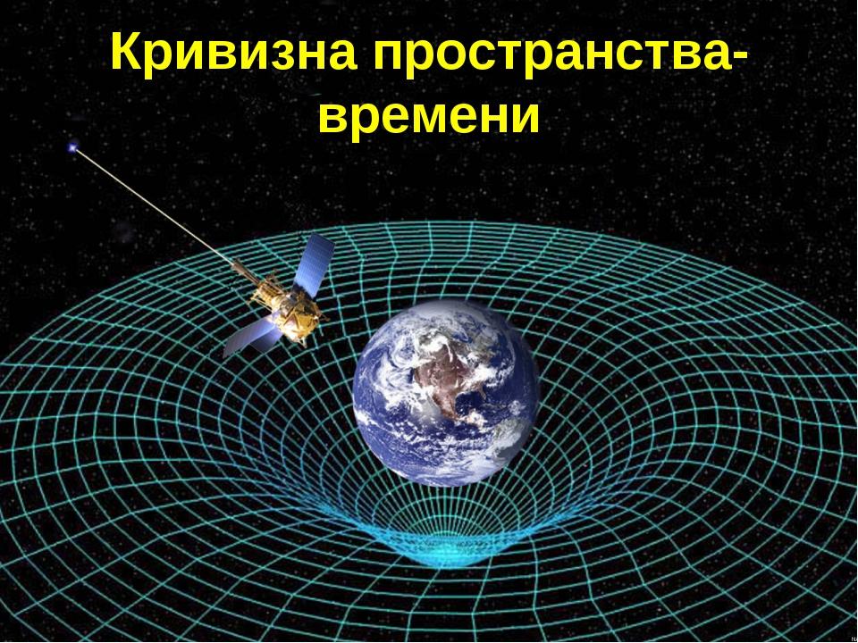 Кривизна пространства-времени