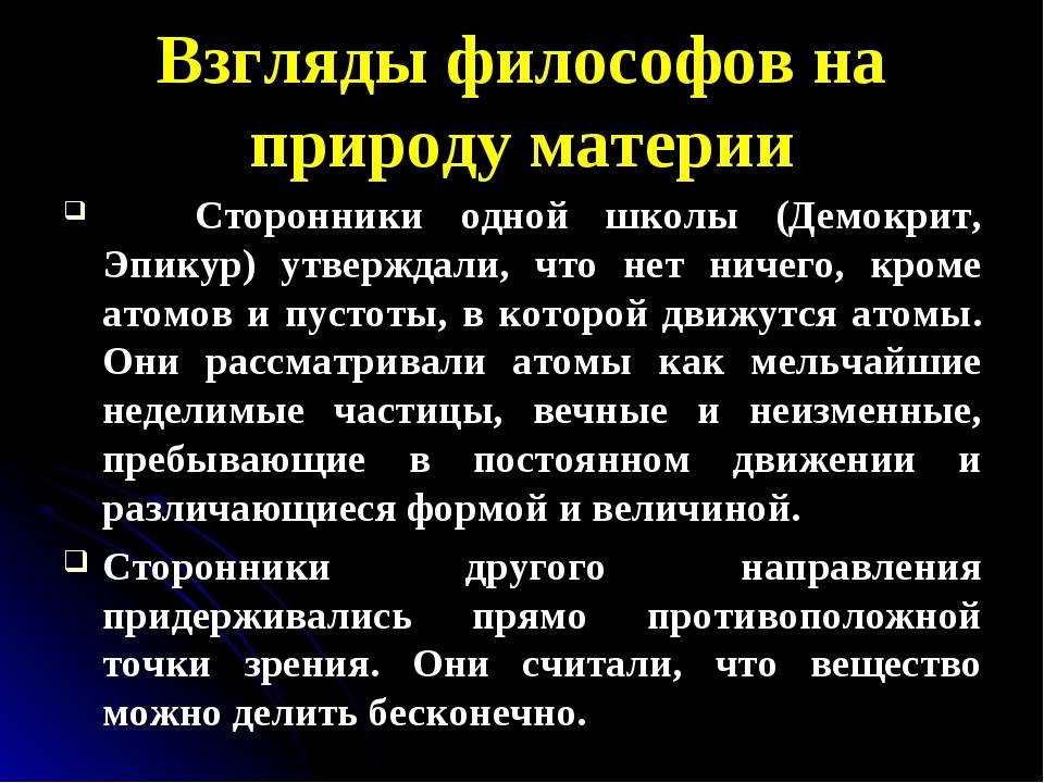 Взгляды философов на природу материи  Сторонники одной школы (Демокрит, Эпи...