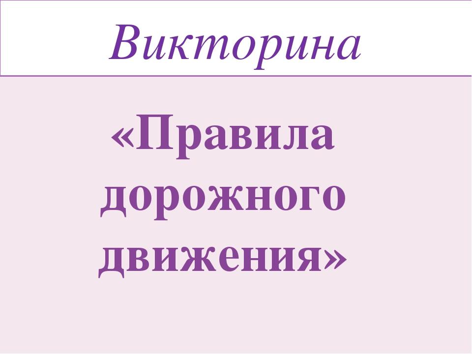 Викторина «Правила дорожного движения»