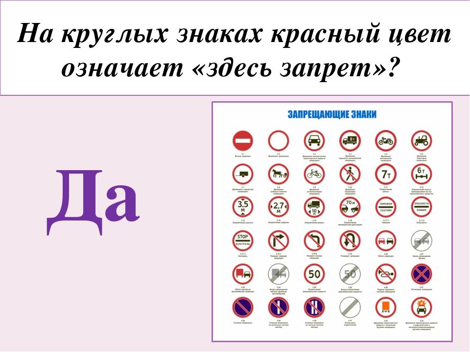 На круглых знаках красный цвет означает «здесь запрет»? Да