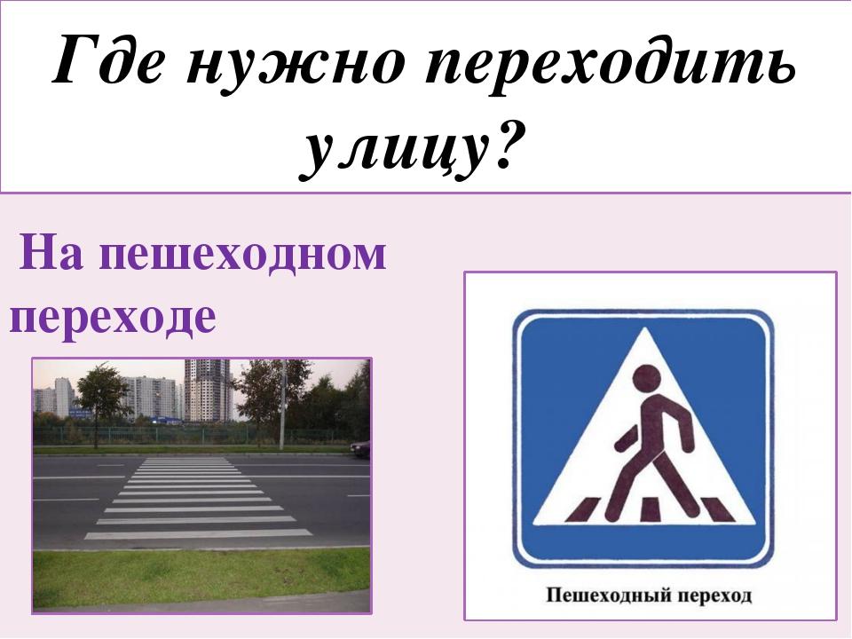 Где нужно переходить улицу? На пешеходном переходе