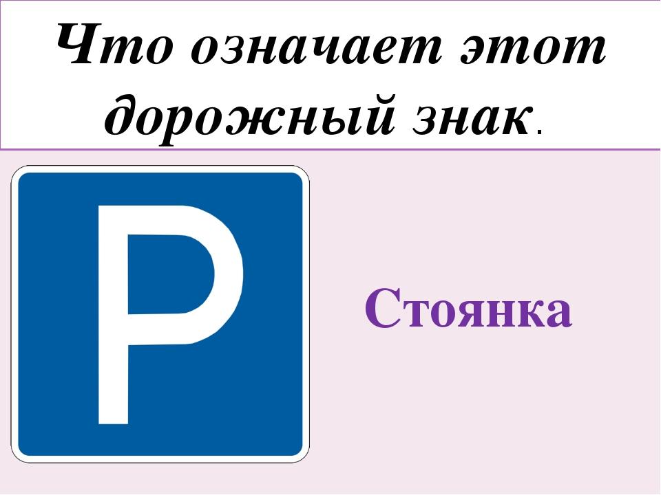 Что означает этот дорожный знак. Стоянка