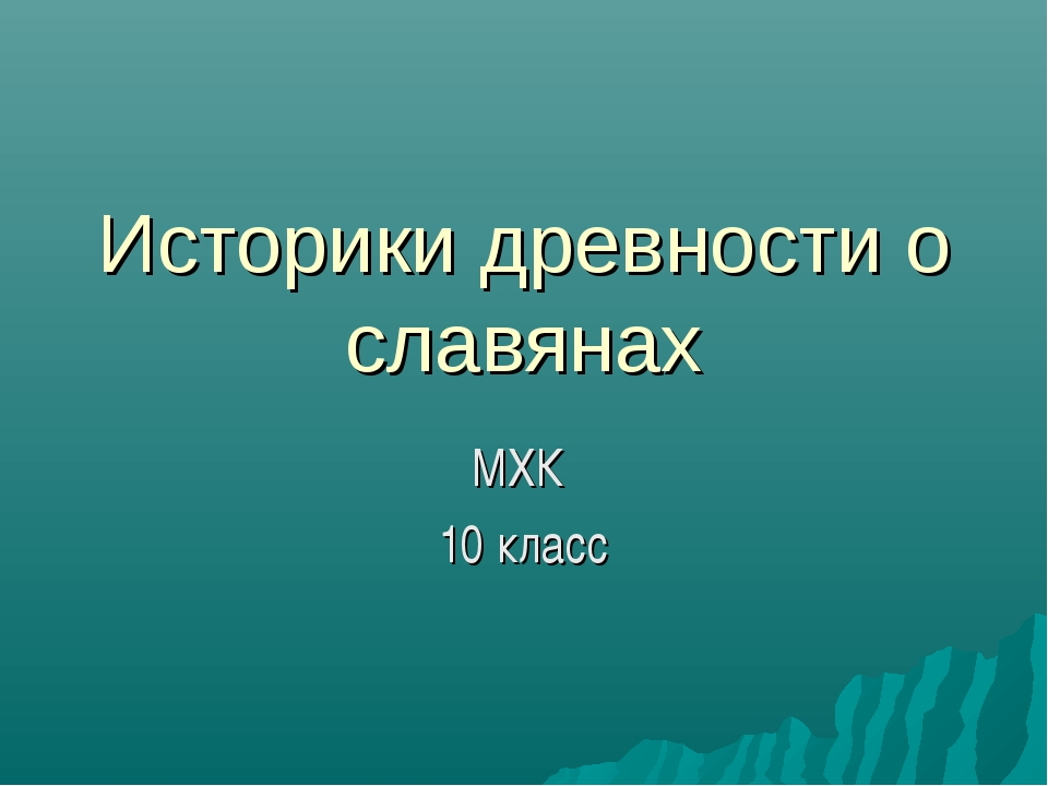 Историки древности о славянах МХК 10 класс
